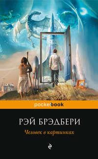 - Человек в картинках (сборник)
