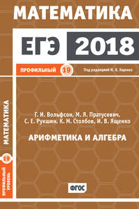 И. В. Ященко - ЕГЭ 2018. Математика. Арифметика и алгебра. Задача 19 (профильный уровень)