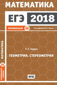 Р. К. Гордин - ЕГЭ 2018. Математика. Геометрия. Стереометрия. Задача 14 (профильный уровень)