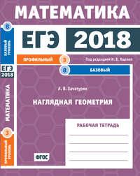 А. В. Хачатурян - ЕГЭ 2018. Математика. Наглядная геометрия. Задача 3 (профильный уровень). Задача 8 (базовый уровень). Рабочая тетрадь