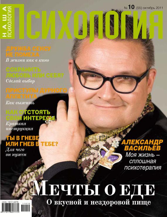 Отсутствует Наша психология №10/2011 что можно в дьюти фри в домодедово