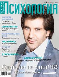 - Наша психология №02/2012