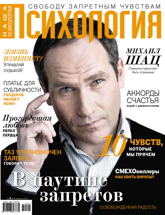 Отсутствует Наша психология №04/2012 диляра тасбулатова у кого в россии больше