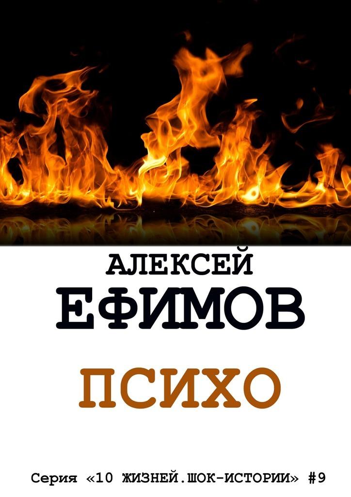 Алексей Ефимов. Психо
