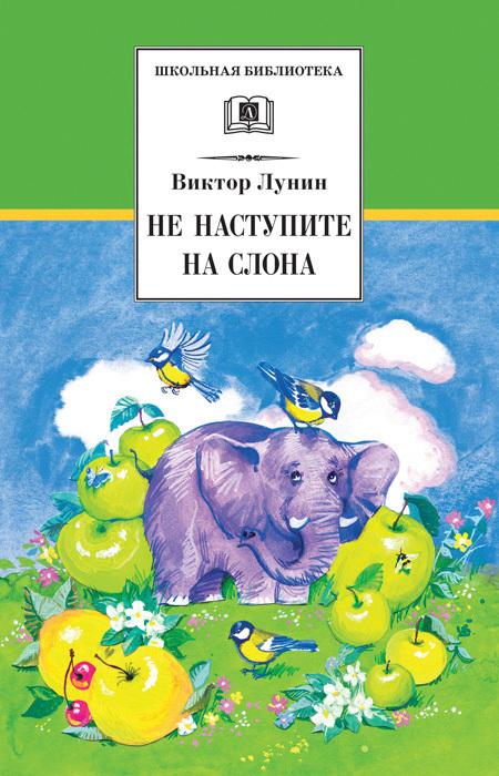 Виктор Лунин - Не наступите на слона (сборник)