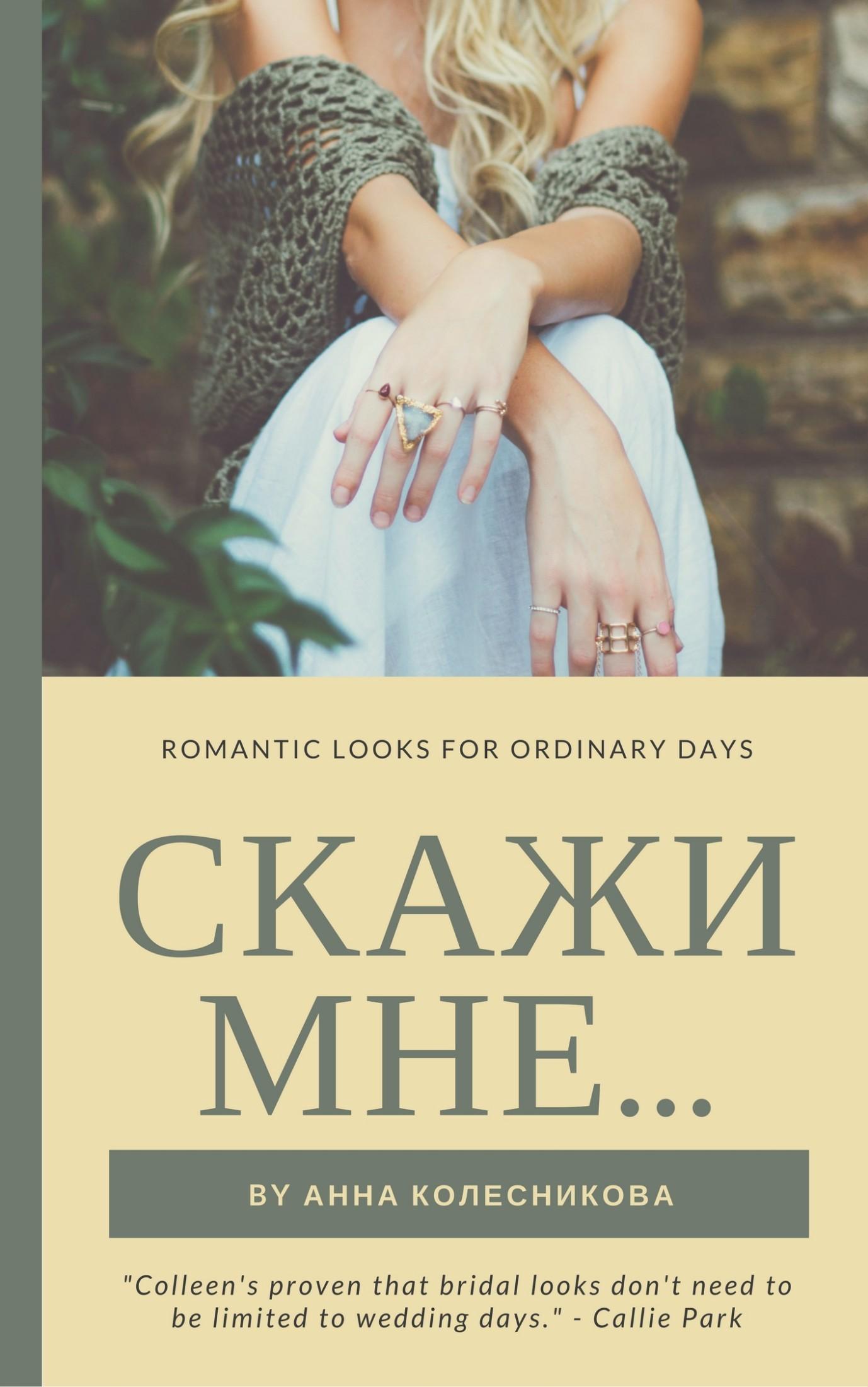 Анна Колесникова - Скажи мне