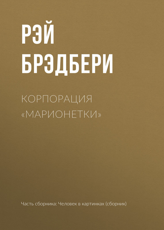 Рэй Брэдбери Корпорация «Марионетки» копию медали1500 лет киеву