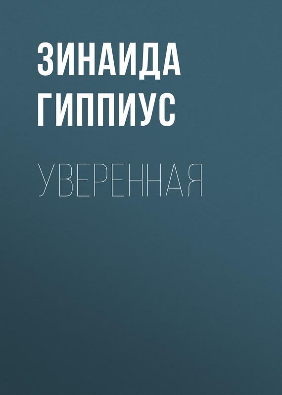 Зинаида Гиппиус Уверенная