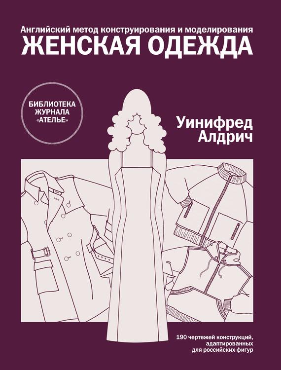 Уинифред Алдрич Английский метод конструирования и моделирования. Женская одежда магазин женской одежды бренды