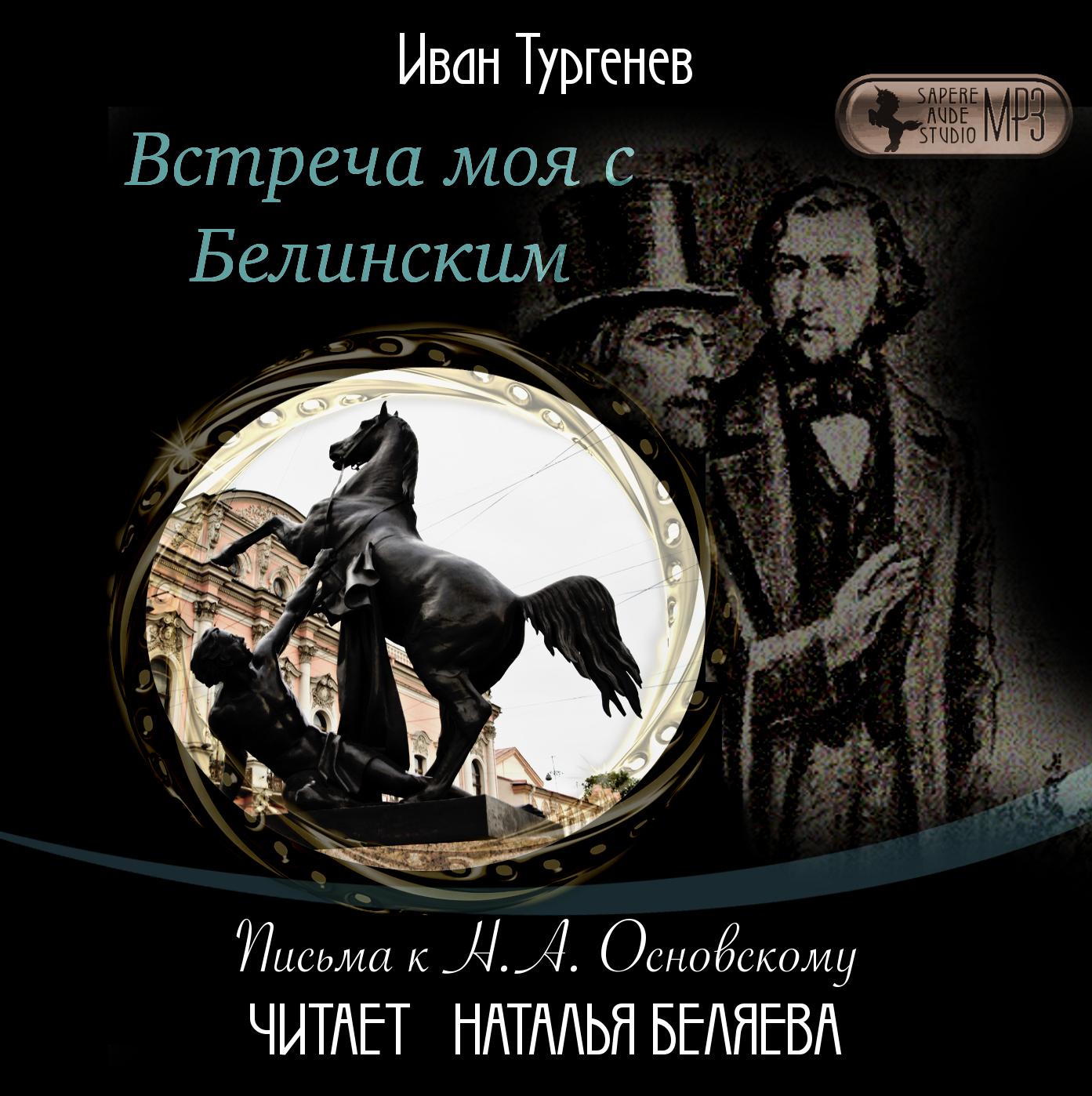 Иван Тургенев Встреча моя с Белинским иван тургенев месяц в деревне