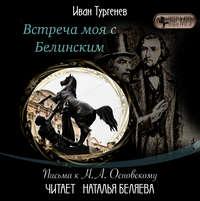 Иван Тургенев - Встреча моя с Белинским