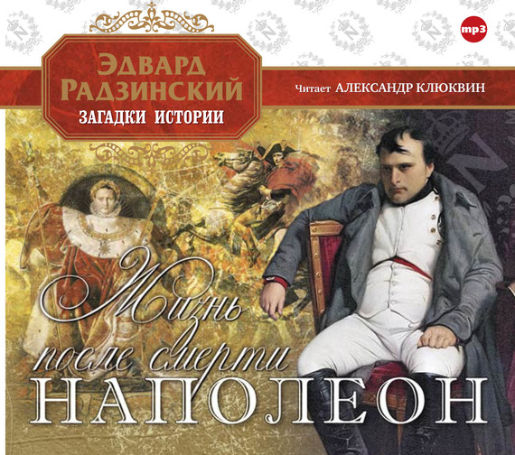 Эдвард Радзинский Наполеон. Жизнь после смерти