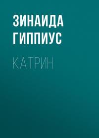 Зинаида Гиппиус - Катрин