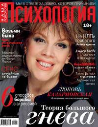 - Наша психология №11/2013