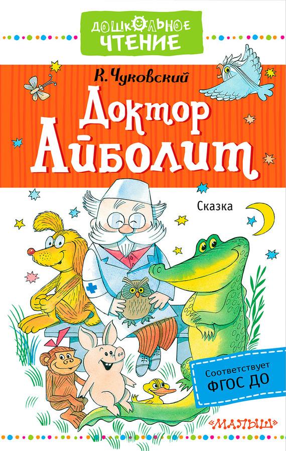 Корней Чуковский Доктор Айболит доктор айболит сборник