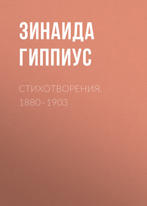 Зинаида Гиппиус Стихотворения. 1880–1903