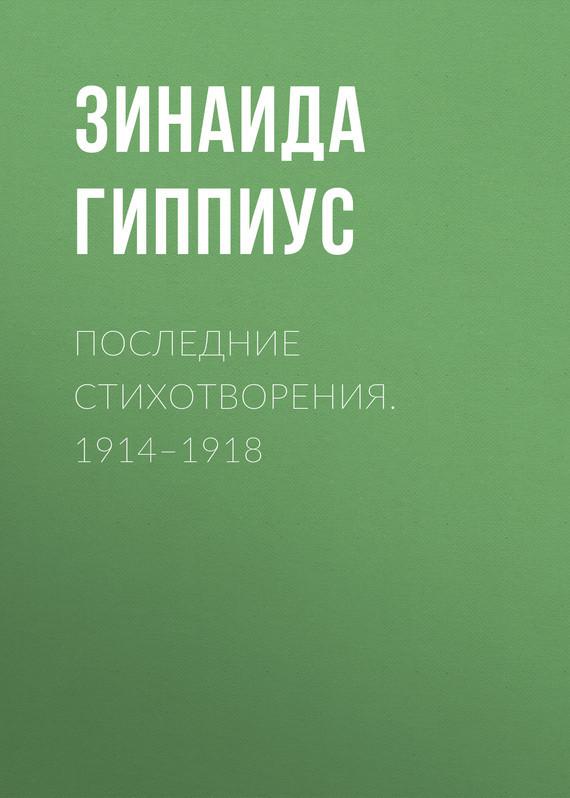 Зинаида Гиппиус Последние стихотворения. 1914–1918 зинаида гиппиус его вчерашние слова