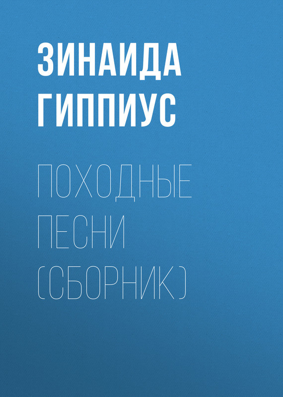 Зинаида Гиппиус Походные песни (сборник)
