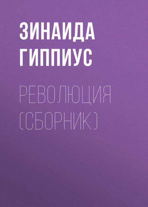 Зинаида Гиппиус Революция (сборник) анорак free flight f 1519 серый s