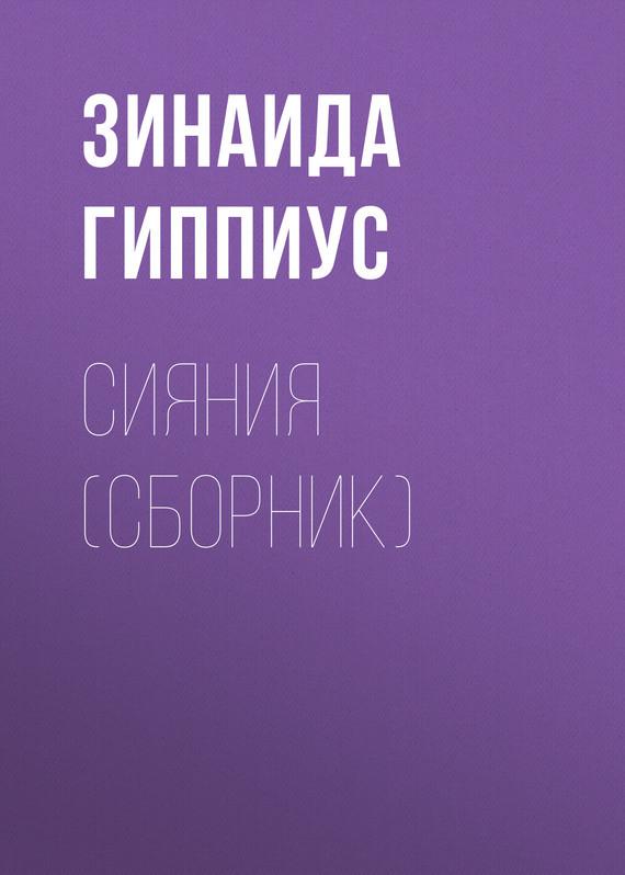 Сияния (сборник)
