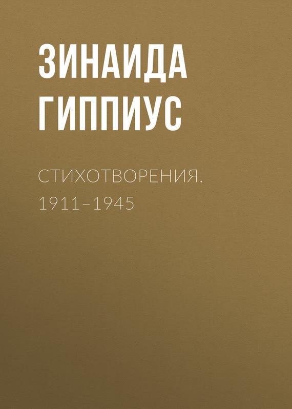 Стихотворения. 1911–1945