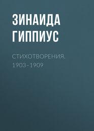 eBOOK. Стихотворения. 1903–1909
