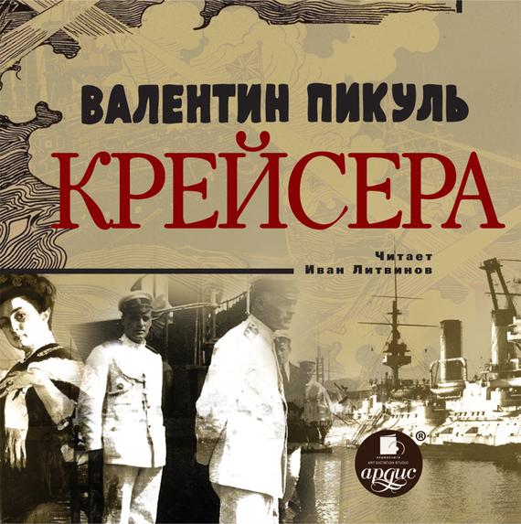 Валентин Пикуль Крейсера отсутствует истинная правда о русско японской войне