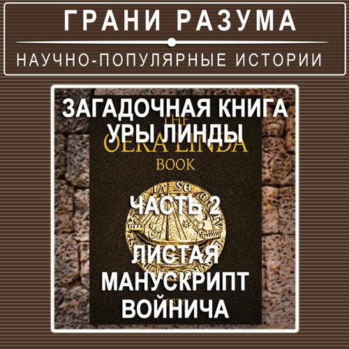 Анатолий Стрельцов Загадочная книга Уры Линды. Часть 2из2. Листая манускрипт Войнича цена