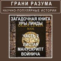 Анатолий Стрельцов - Загадочная книга Уры Линды. Часть 2из2. Листая манускрипт Войнича