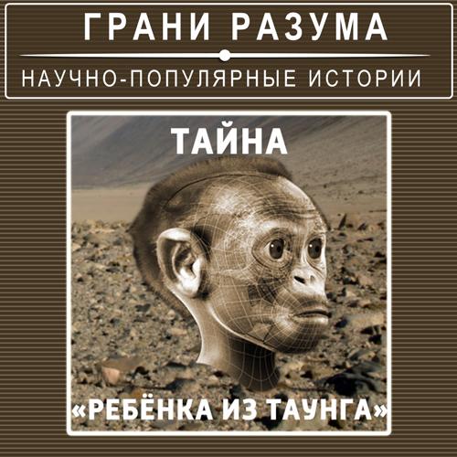 Анатолий Стрельцов Тайна «Ребенка изТаунга» анатолий стрельцов позолоченная легенда