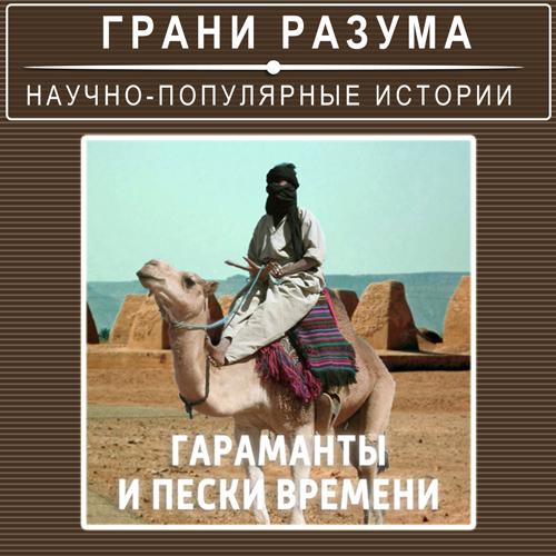 Анатолий Стрельцов Тайны истории. Гараманты ипески времени анатолий стрельцов позолоченная легенда