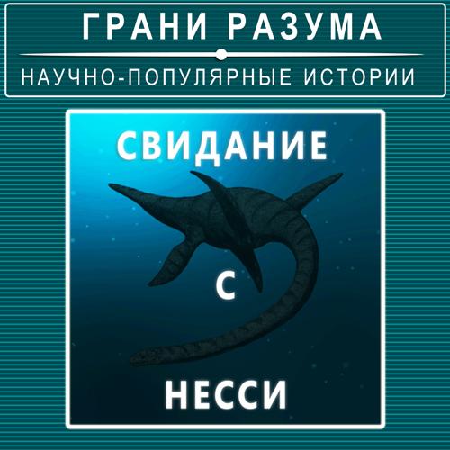 Анатолий Стрельцов Свидание сНесси. Тайна Лох-Несского чудовища анатолий стрельцов позолоченная легенда