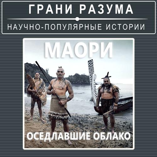 Анатолий Стрельцов Маори. Оседлавшие облако анатолий стрельцов позолоченная легенда