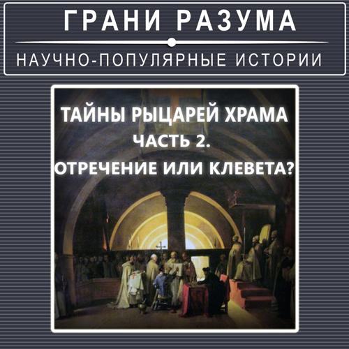 Анатолий Стрельцов Тайны рыцарей Храма. Часть2. Отречение или клевета?