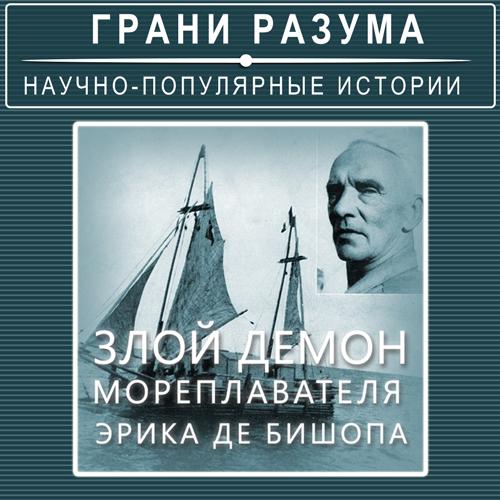 Анатолий Стрельцов Злой демон мореплавателя Эрика деБишопа анатолий терещенко украйна а была ли украина