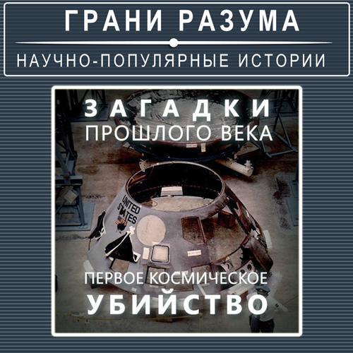 Анатолий Стрельцов Загадки прошлого века. Первое космическое убийство анатолий стрельцов позолоченная легенда