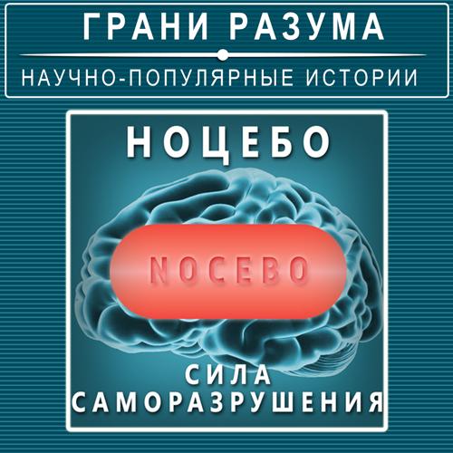 Анатолий Стрельцов Ноцебо. Сила саморазрушения анатолий стрельцов позолоченная легенда