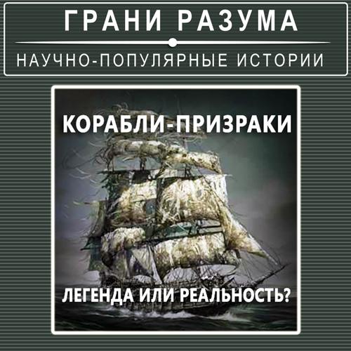 Анатолий Стрельцов Корабли-призраки. Легенда или реальность? анатолий стрельцов позолоченная легенда