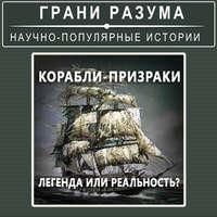 Анатолий Стрельцов - Корабли-призраки. Легенда или реальность?
