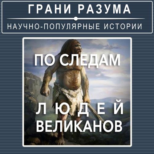 Анатолий Стрельцов Последам людей-великанов анатолий стрельцов позолоченная легенда