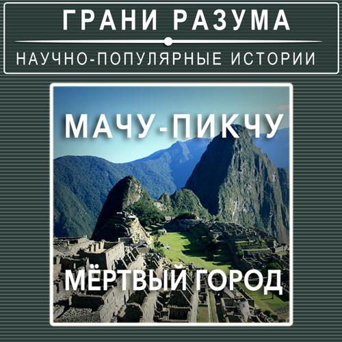 Анатолий Стрельцов Мачу-Пикчу. Мёртвый город анатолий стрельцов позолоченная легенда