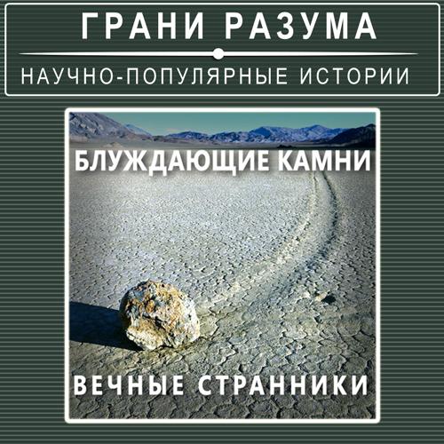 Анатолий Стрельцов Блуждающие камни. Вечные странники анатолий стрельцов позолоченная легенда