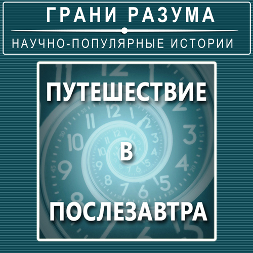Анатолий Стрельцов Путешествие впослезавтра анатолий стрельцов позолоченная легенда