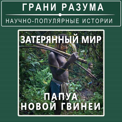 Анатолий Стрельцов Затерянный мир Папуа– Новой Гвинеи анатолий стрельцов позолоченная легенда