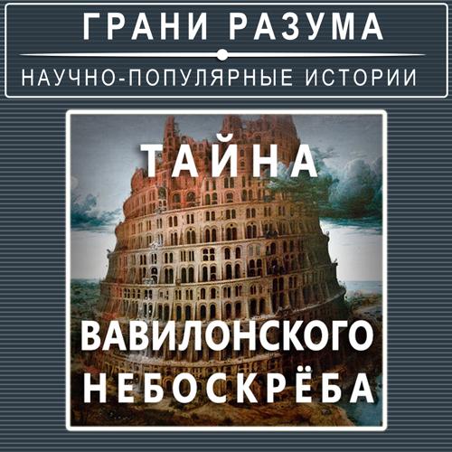 Анатолий Стрельцов Загадки истории. Тайна Вавилонского небоскреба анатолий стрельцов позолоченная легенда