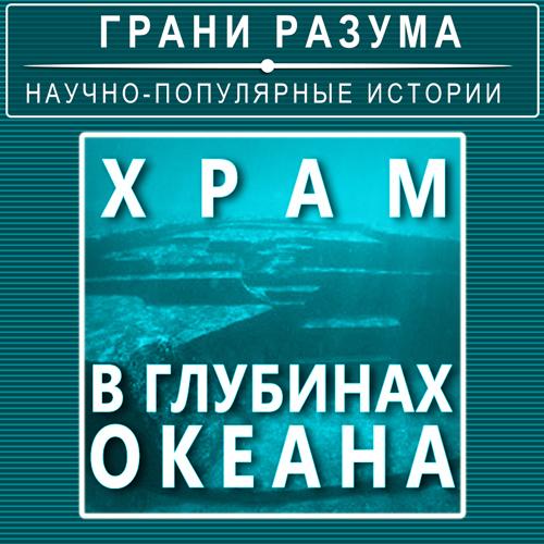 Анатолий Стрельцов Храм вглубинах океана анатолий стрельцов позолоченная легенда