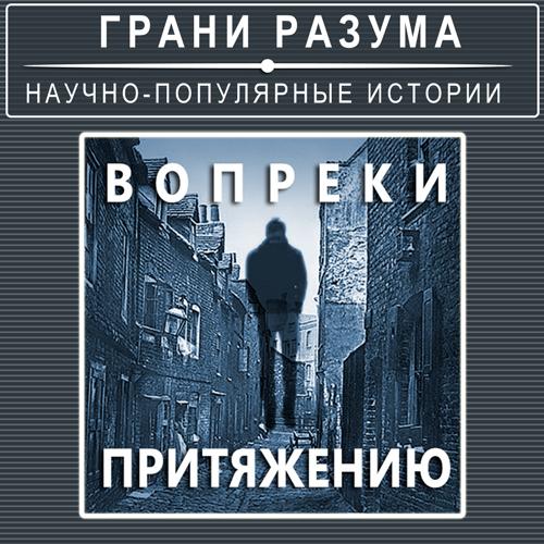 Анатолий Стрельцов Вопреки притяжению анатолий стрельцов позолоченная легенда