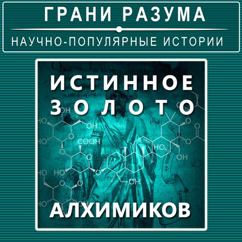 Анатолий Стрельцов Истинное золото алхимиков анатолий стрельцов позолоченная легенда