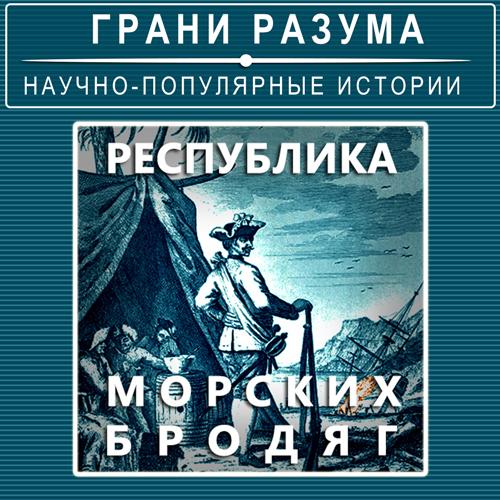 Анатолий Стрельцов Республика морских бродяг анатолий стрельцов позолоченная легенда