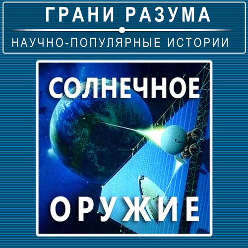 Анатолий Стрельцов Солнечное оружие анатолий стрельцов позолоченная легенда